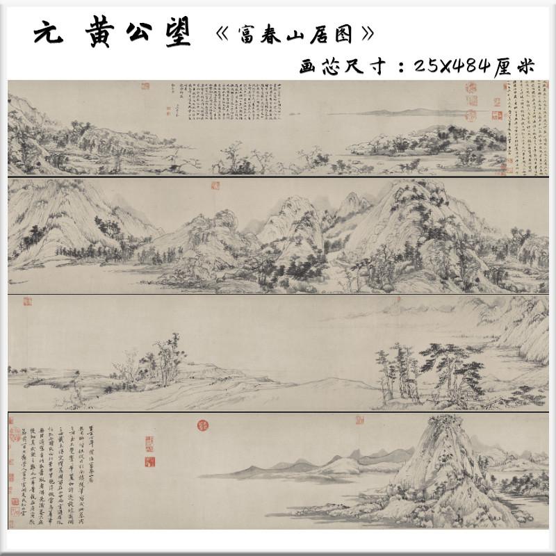 元 黄公望 富春山居图古代书画25X484cm装饰画高清艺术微喷复制品