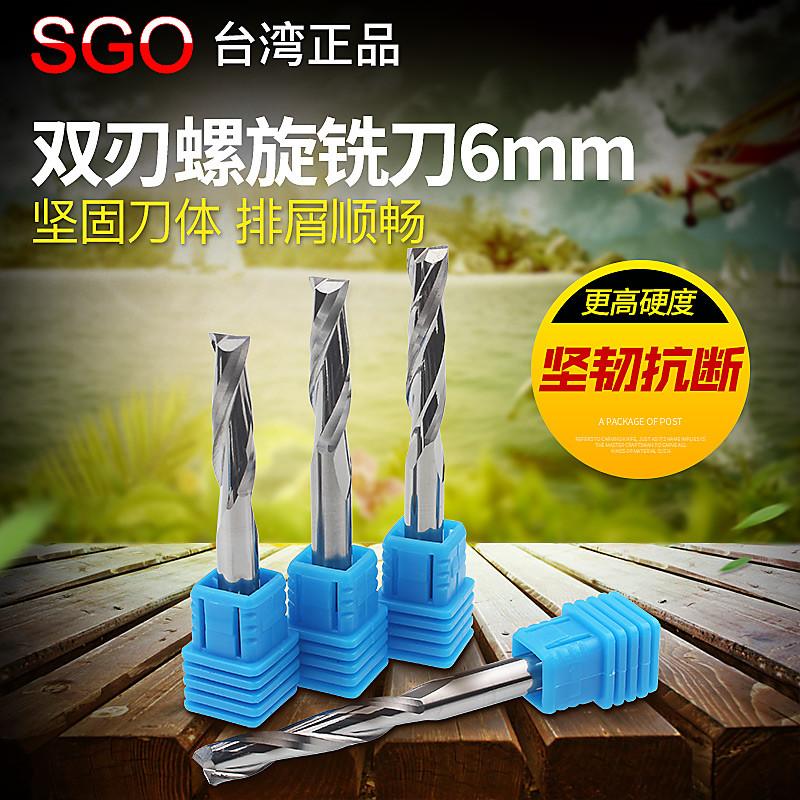 台湾SGO加长双刃铣刀6mm密度板切割木工键槽螺旋刀头雕刻机刀具4m
