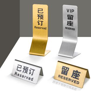 不锈钢留坐牌已预订Reserved双面留座牌禁止吸烟桌面提示牌台号牌