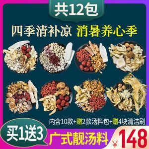 广东汤料包煲汤材料广式炖鸡汤料干货食材滋养汤包料干货食材药膳