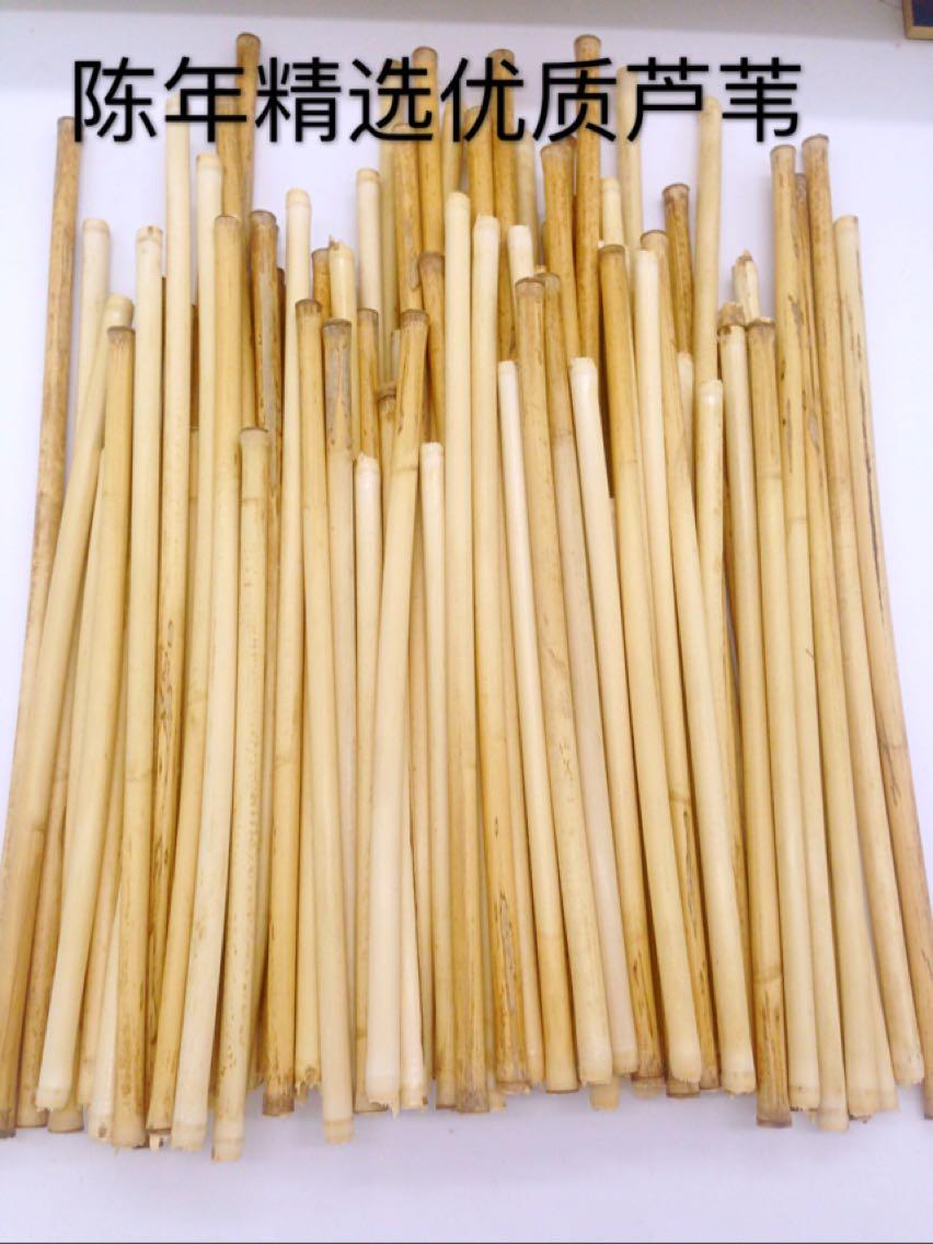 安徽芦苇唢呐哨片制作唢呐哨子加工原料材料苇子芦苇杆芦苇管苇草