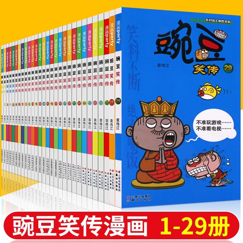 [邦雅图书专营店漫画书籍]正版现货 豌豆笑传漫画书大全集1-2月销量55件仅售197.2元