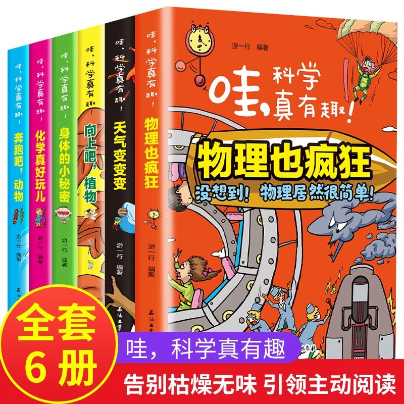哇科學真有趣全套6冊化學物理天氣動物植物身體的小秘密身邊的科學少兒科普百科書籍小學生三四 五六 年級兒童漫畫書課外書超有趣