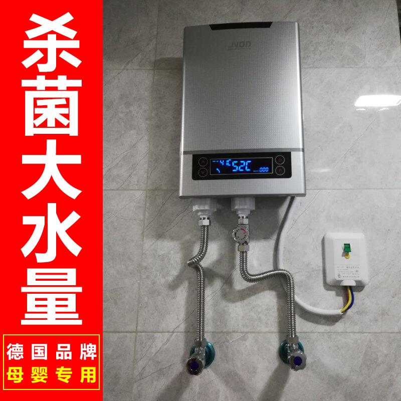 德国磁化大水量即热式电热水器洗澡淋浴直热小型家用速热沐浴器