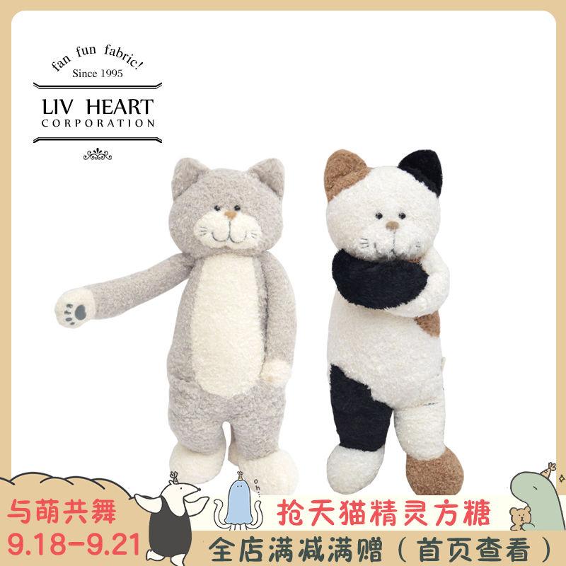 LIVHEART猫公仔毛绒玩具猫咪玩偶可爱睡觉抱枕布偶娃娃生日礼物女