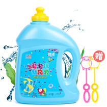 Children blowing bubble Water Replenishment liquid concentrate safety bubble powder machine camera bubble gun bubble water rod toys