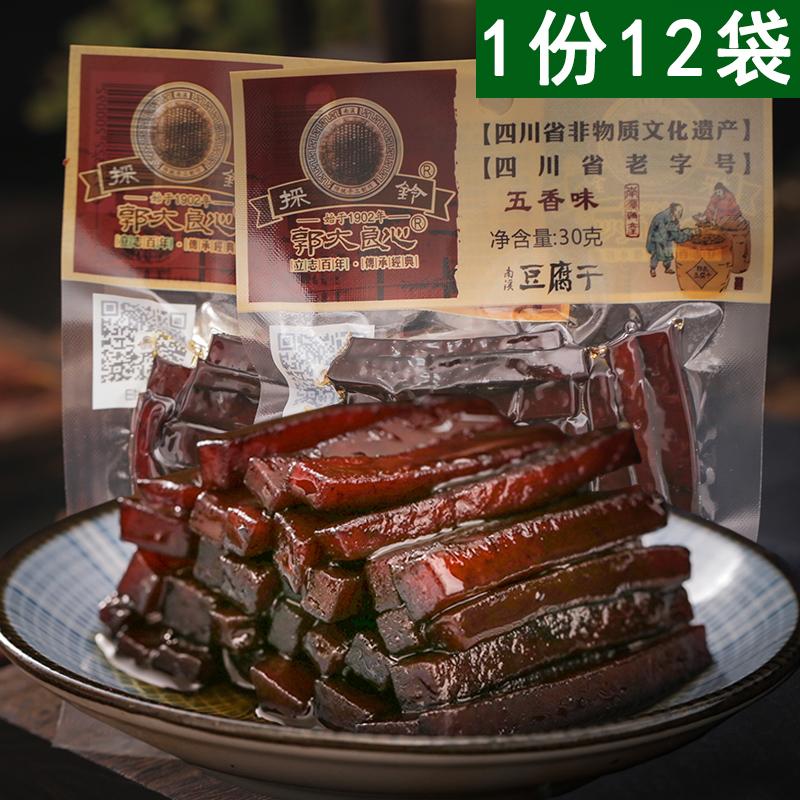 包邮四川特产宜宾郭大良心南溪豆腐干30g*12袋手工豆干香干零食