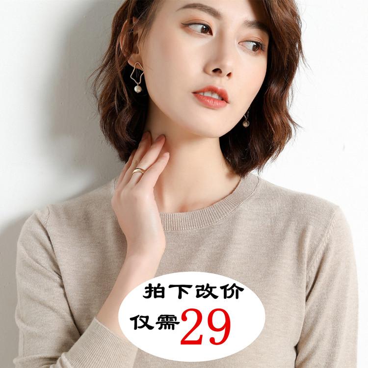 【反季清仓29元】秋冬羊绒衫女圆领内搭毛衣修身打底针织衫百搭