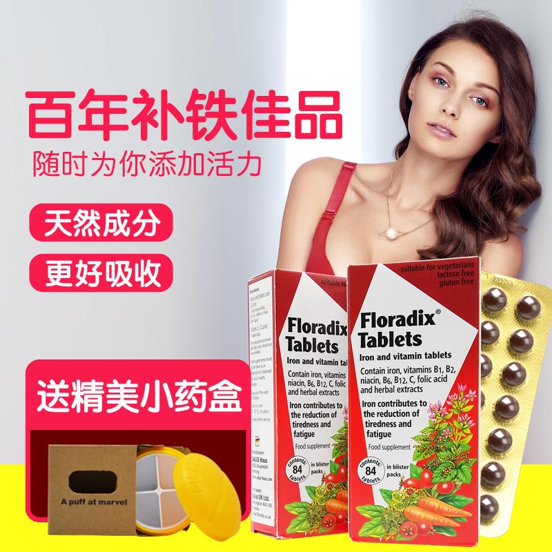 2 коробки с железным долларом Немецкие таблетки Таблетки Floradix детские Беременная женщина красный Портативное устройство