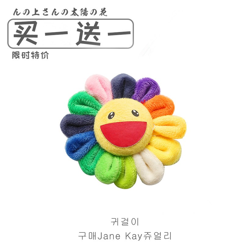 Japanese ins fashion personality lovely small jewelry pin female button decoration creative versatile Sun Flower Brooch Pendant