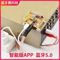 5.0蓝牙音频接收器板无损改装功放音箱U盘内存卡播放智能ai高保真