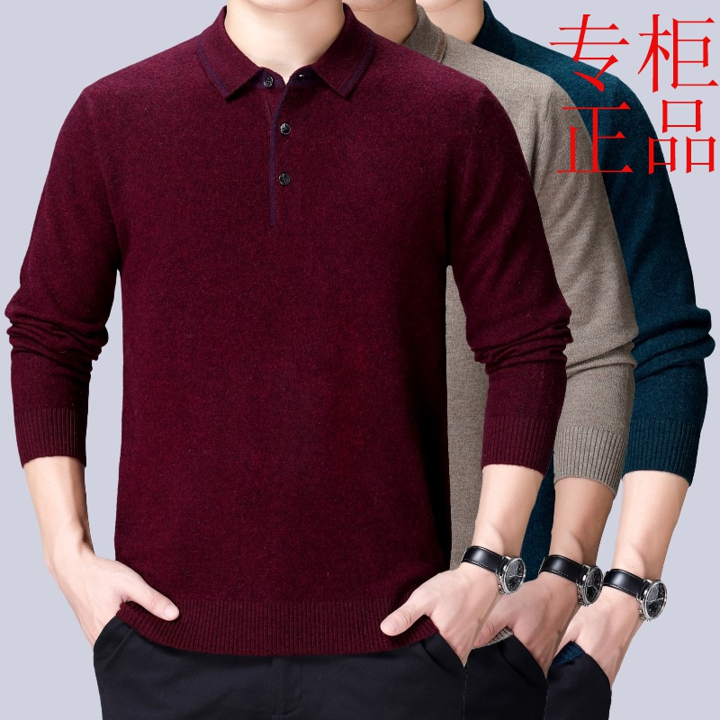 Middle aged and old mens pure cashmere sweater fall winter 2019 Lapel sweater business leisure knitted T-shirt bottom coat