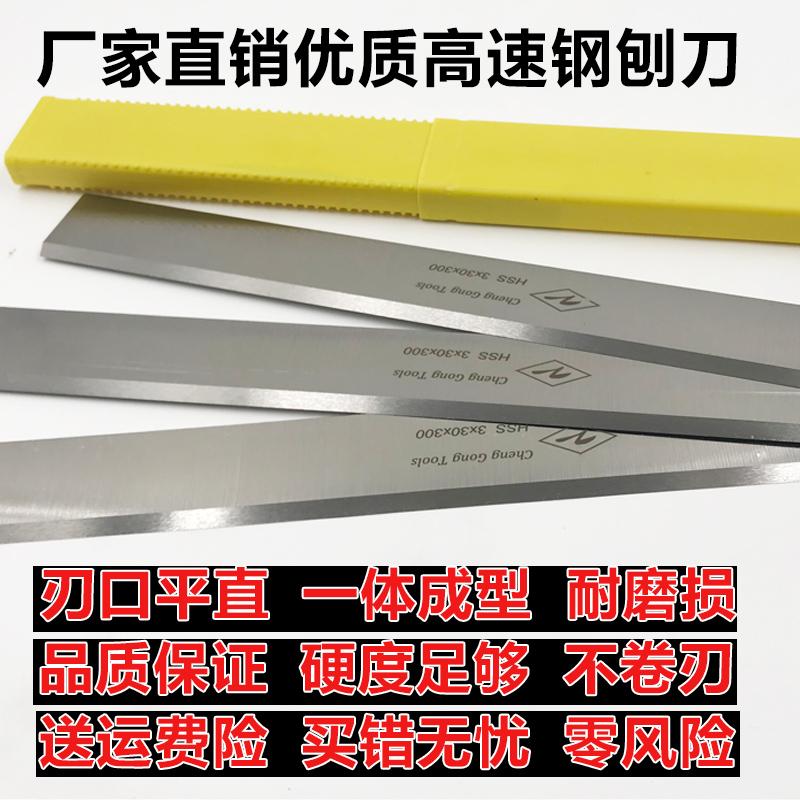 Продаётся напрямую с завода 3*30*300 белый стальной пресс самолет лист край gangping самолет W4 быстрорежущая сталь плотник самолет лист