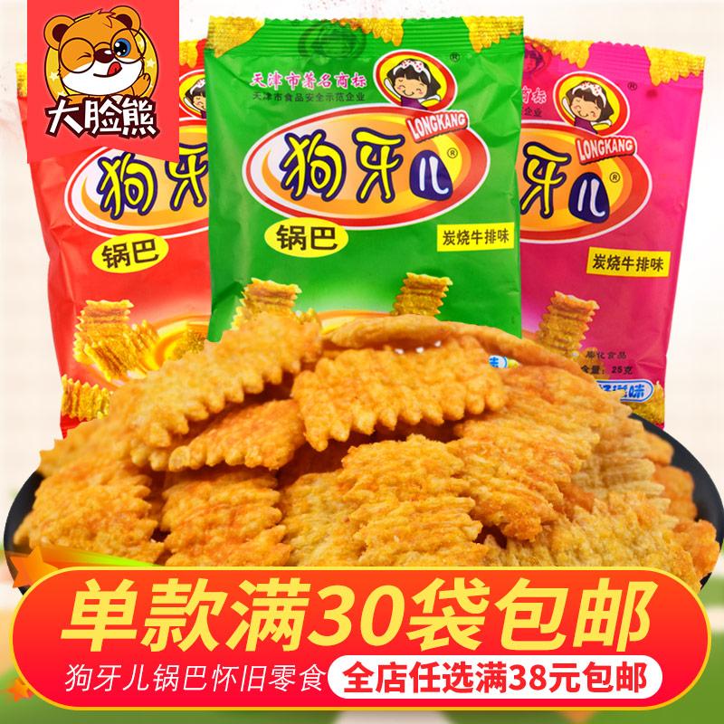 儿时经典狗牙儿比萨卷锅巴80后怀旧零食品膨化小吃特产零食大礼包
