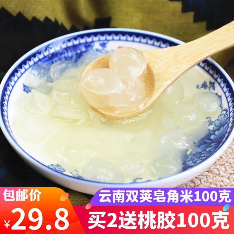 限1000张券云南双荚100g梁河特产雪燕皂角米