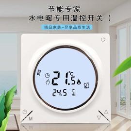 水地暖温控器智能地热开关电热执行器控制面板分室控温可编程SN05