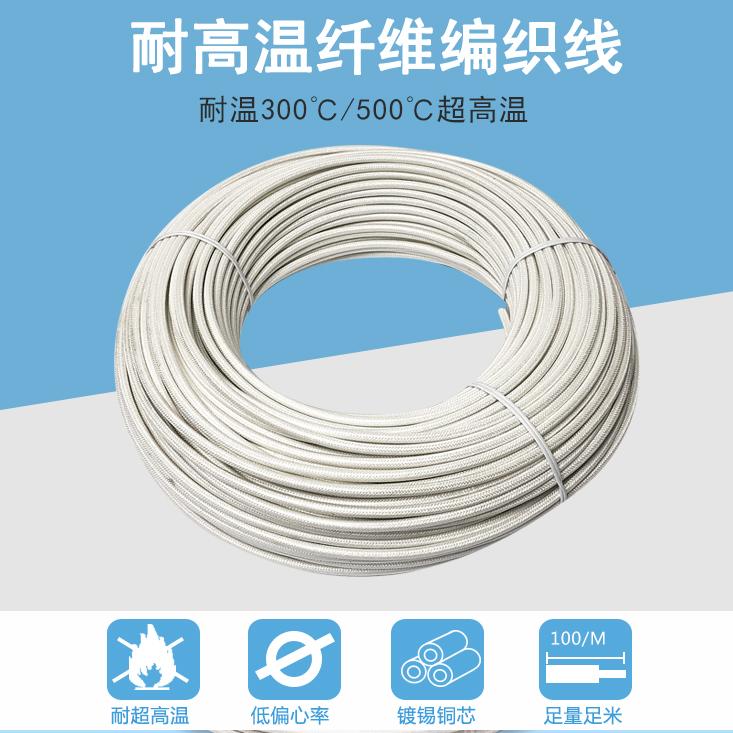 包邮500度高温线耐高温线电线硅胶云母高温线2.5/4/6平方铜芯电线