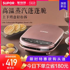 苏泊尔电饼铛q802家用多功能