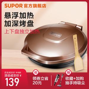 苏泊尔A848电饼铛家用烙饼机双面加热电饼档煎饼锅烤饼机蛋卷机