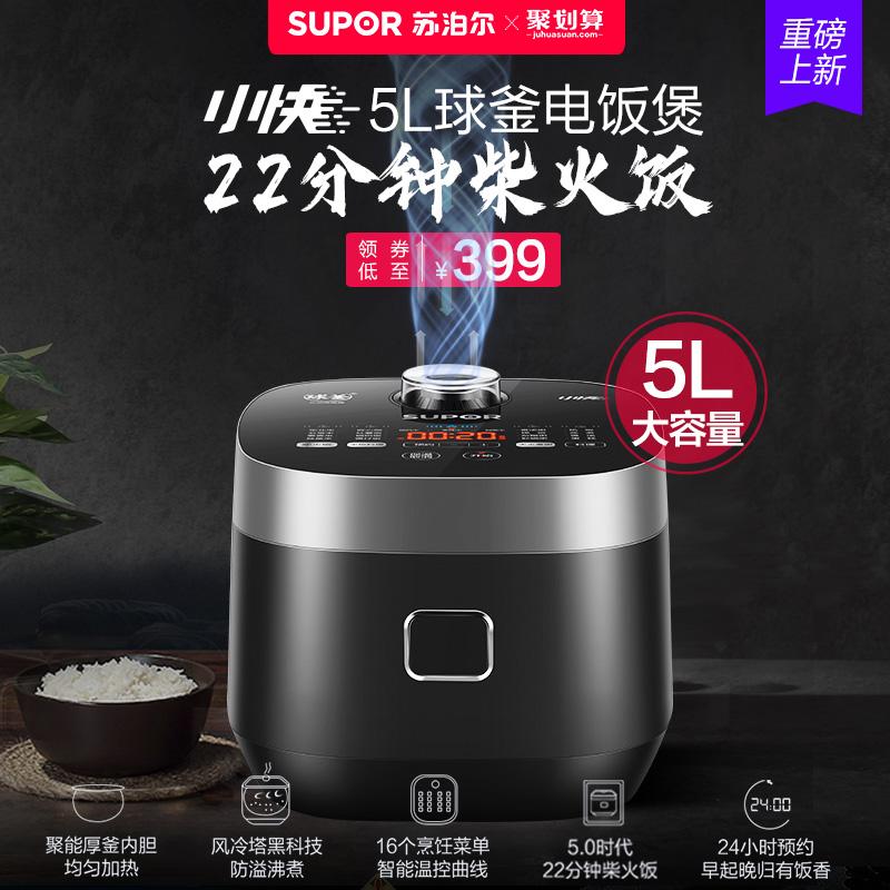 新品苏泊尔电饭煲家用5L升大容量多功能智能预约电饭锅蛋糕煮饭锅