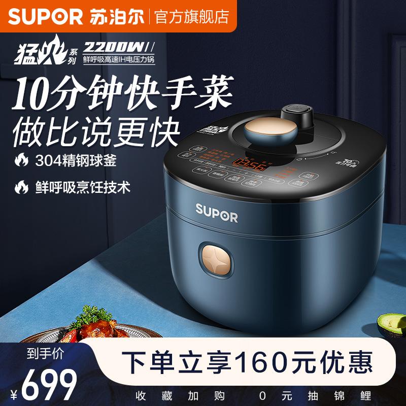 苏泊尔IH加热电压力锅全自动智能家用5L自动排气压力饭煲电高压锅    599元