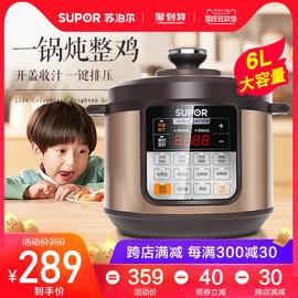 苏泊尔60YCW10D电压力锅家用双胆6L饭煲智能电高压锅官方正品