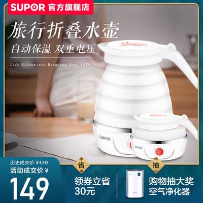 苏泊尔06J电热水壶家用旅行折叠便捷式小型保温自动断电烧水壶