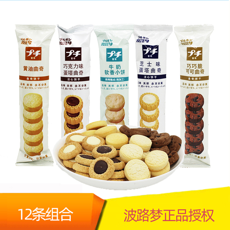 波路梦普奇曲奇饼干12条巧克力味巧巧脆牛奶味软香饼干宿舍小零食