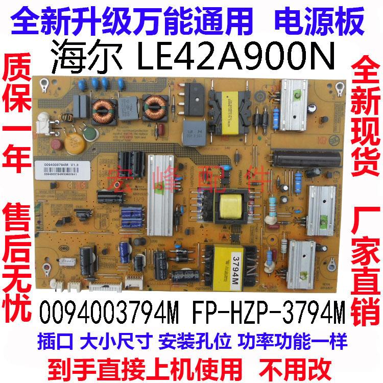 通用原装海尔le42a900n电源板