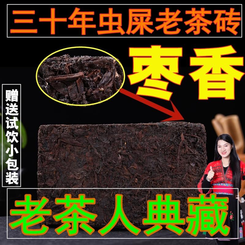 正宗六堡茶砖30年陈虫屎茶黑茶广西梧州特产特级正品六保茶六宝茶