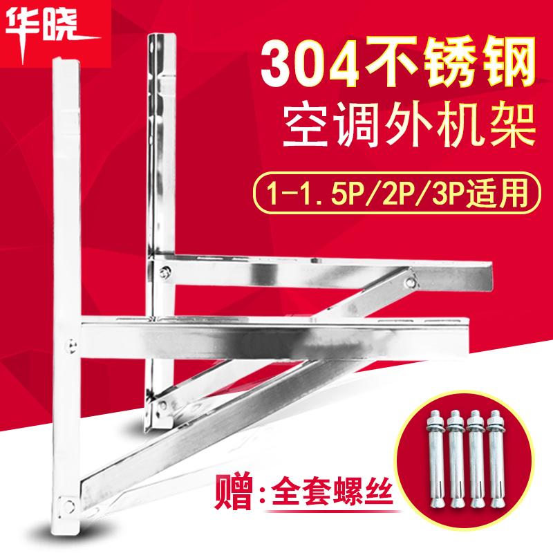 热销20件限时抢购304不锈钢空调外机支架美的奥克斯志高大1.5p/2匹/3P通用加厚配件