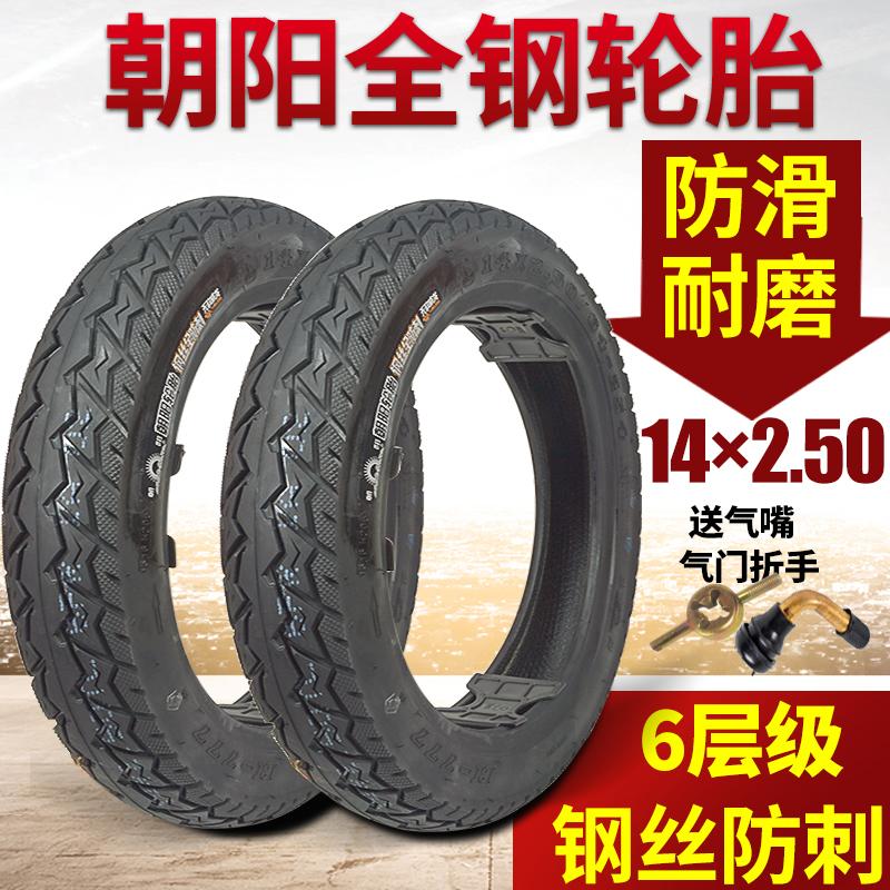 朝阳轮胎14X2.50钢丝胎14*2.5全钢轮胎真空胎2.50-10通用防刺6层