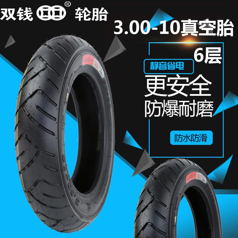 Двойной деньги 2.75/3.00-10 3.50-10 вакуум - шины электромобиль шина 350/300-10 мотоцикл шина