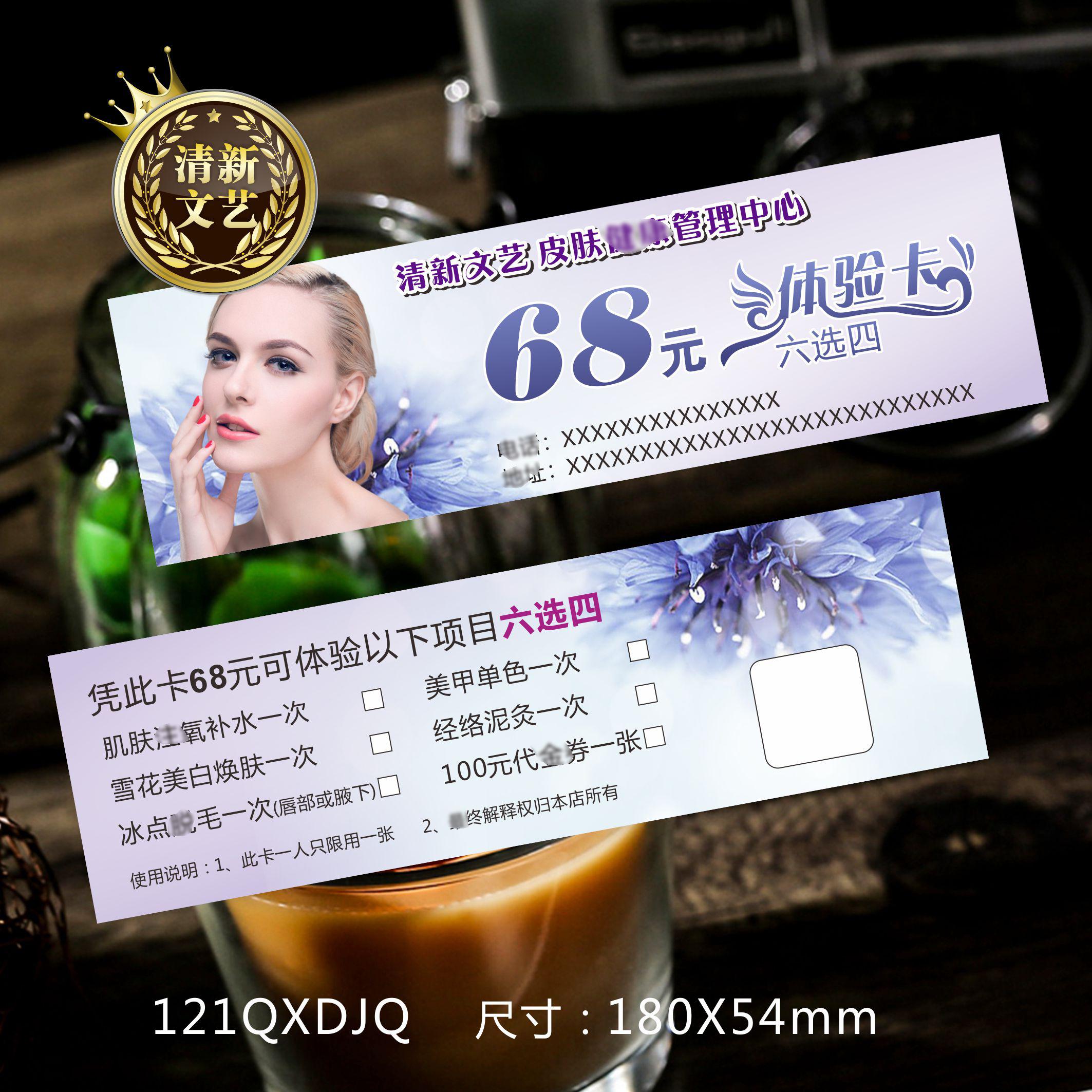 皮肤管理小气泡美容养生体验卡纹绣拓客代金优惠券开业宣传卡定制