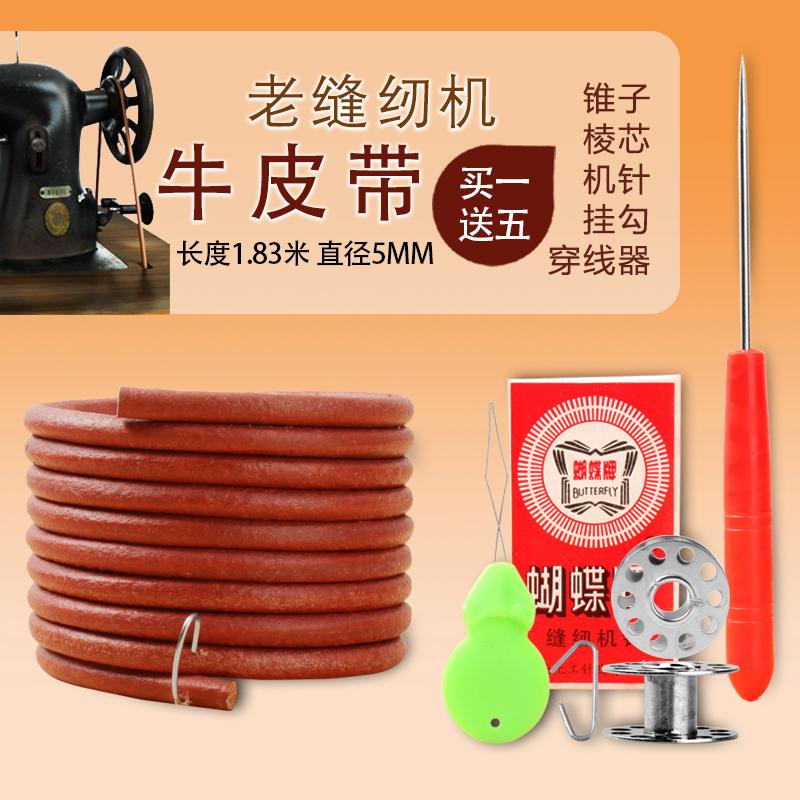 旧式の裁縫の札の上海のチョウの牛皮は太くて家庭用の標準的な部品のミシンのベルトに足をかけます。