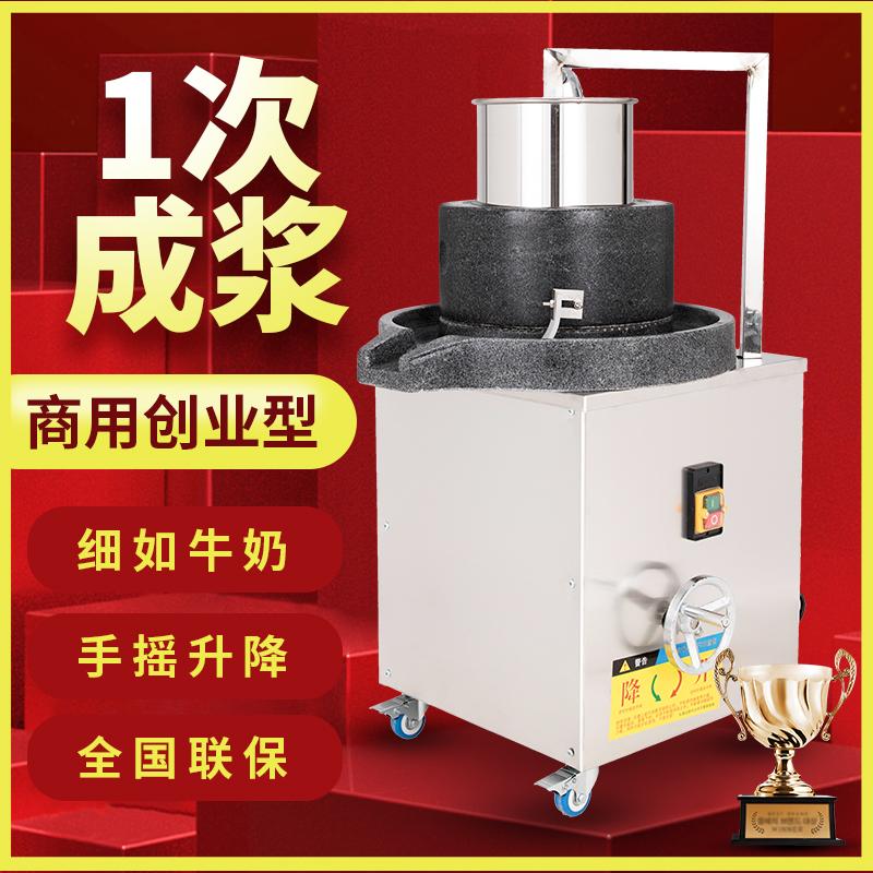 麻石电动石磨机商用家用豆浆机肠粉机打米浆机豆腐自动磨浆机升降