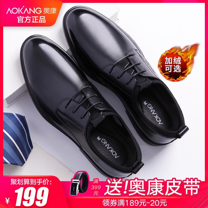 奥康男鞋冬季加绒保暖真皮英伦商务正装皮鞋男士韩版软底休闲皮鞋