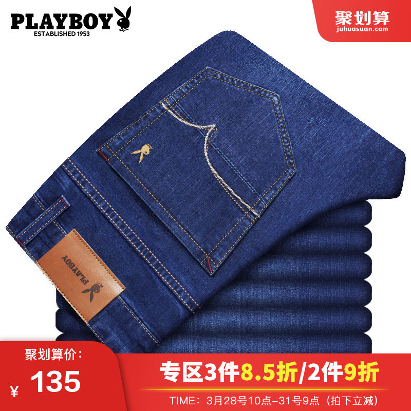 Playboy men's jeans men's pants flagship official men's new slim straight tube summer thin loose