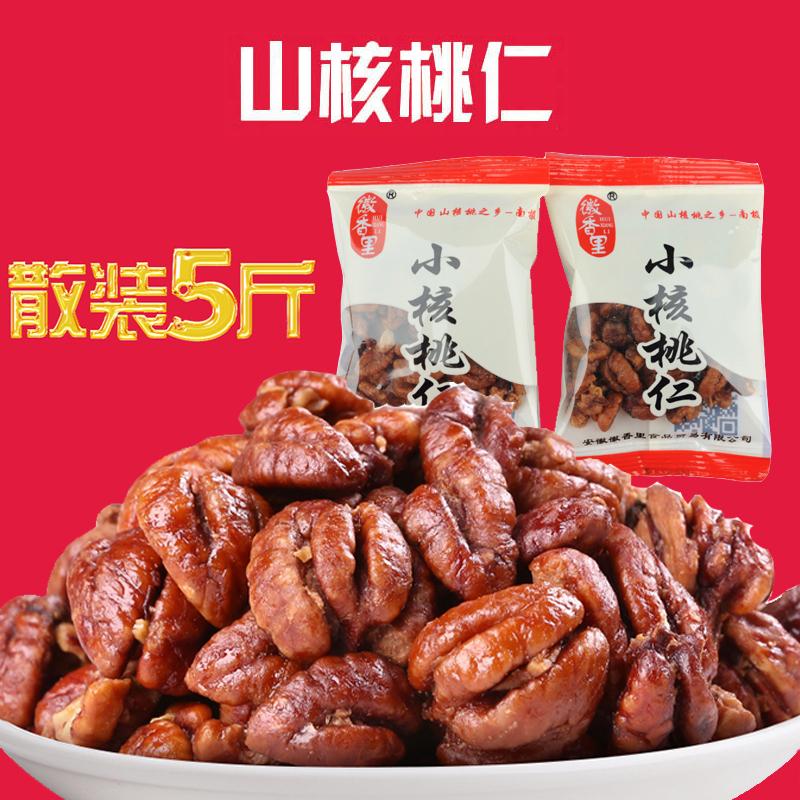 徽香里山のクルミの実の半分斤の5斤のばら売りの独立した小さい包装の寧国の小さいクルミの仁肉の新しい商品