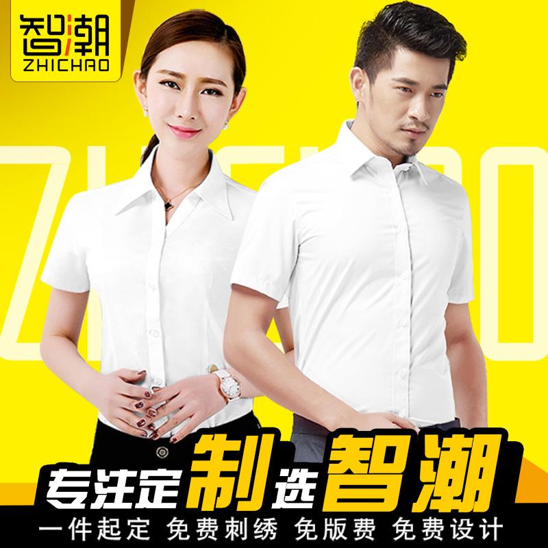 定制男女短袖diy工作服刺绣衬衫(非品牌)