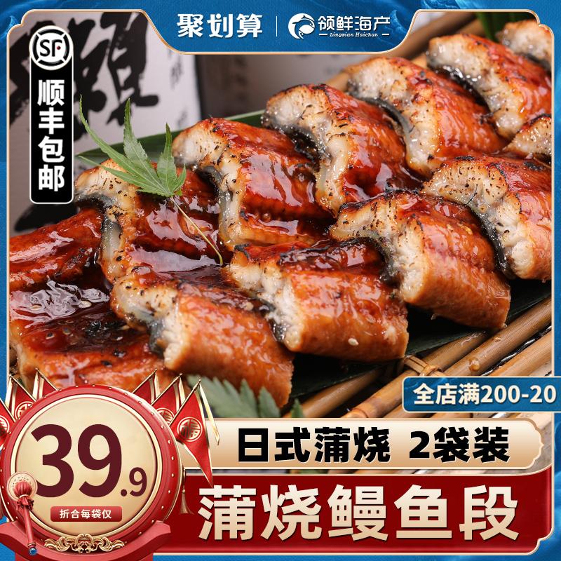蒲烧鳗鱼切段日式烤鳗鱼即食鳗鱼饭新鲜鲜活烤制整条冷冻海鲜2袋