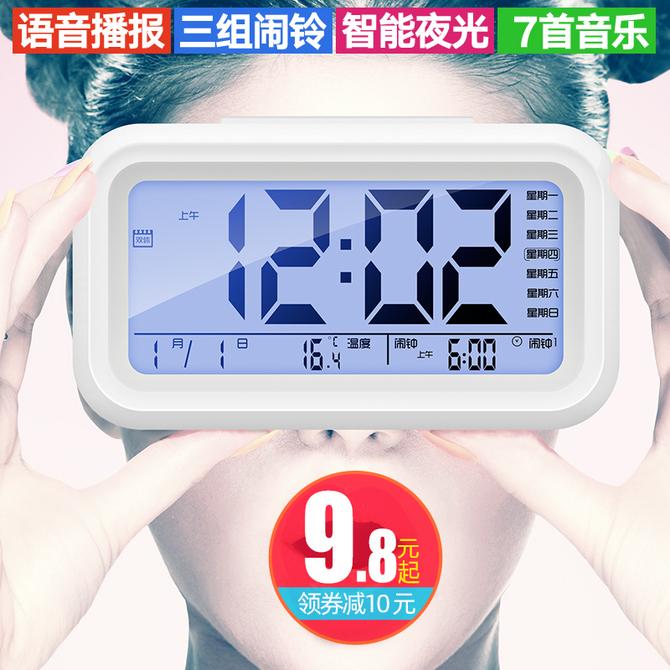 电子钟表 闹钟学生用高中静音卧室床头夜光时钟桌面智能多功能数字