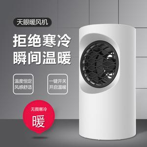 取暖器電暖器小太陽暖風機家用節能電器迷你小型暖風扇辦公熱風機