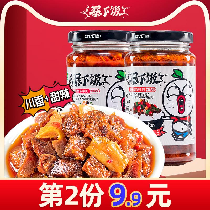 吉香居暴下饭牛肉酱250g*2辣椒酱下饭酱拌面酱拌饭酱香菇酱 thumbnail