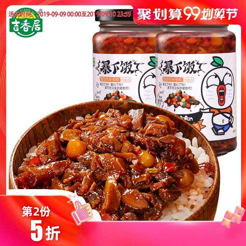 吉香居暴下饭川香味250g*2瓶拌饭牛肉酱下饭菜拌面香菇酱香辣酱