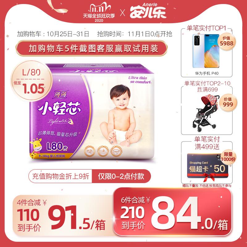 安儿乐小轻芯纸尿裤L80片 官方安尔乐婴儿超薄透气尿不湿旗舰秋冬