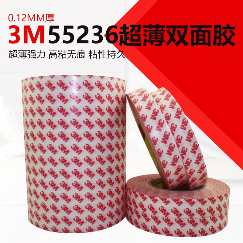 正品3M55236超强薄液晶屏幕车用双面胶无纺布强力红字3M双面胶带