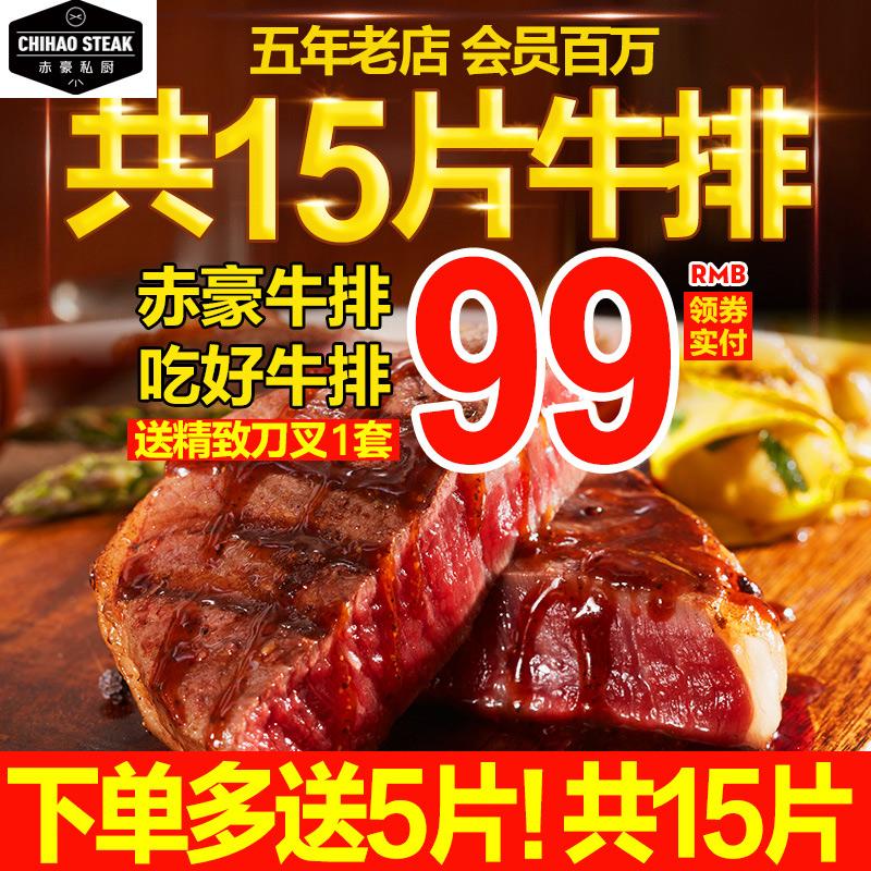 ㊙赤豪澳洲家庭儿童牛排套餐团购15单片新鲜牛肉菲力沙朗刀叉黑椒