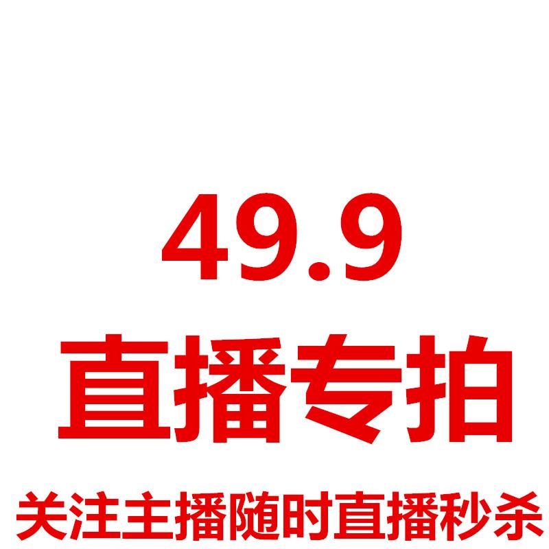 元直播链接品牌撤柜女鞋休闲时装鞋不退换49.9