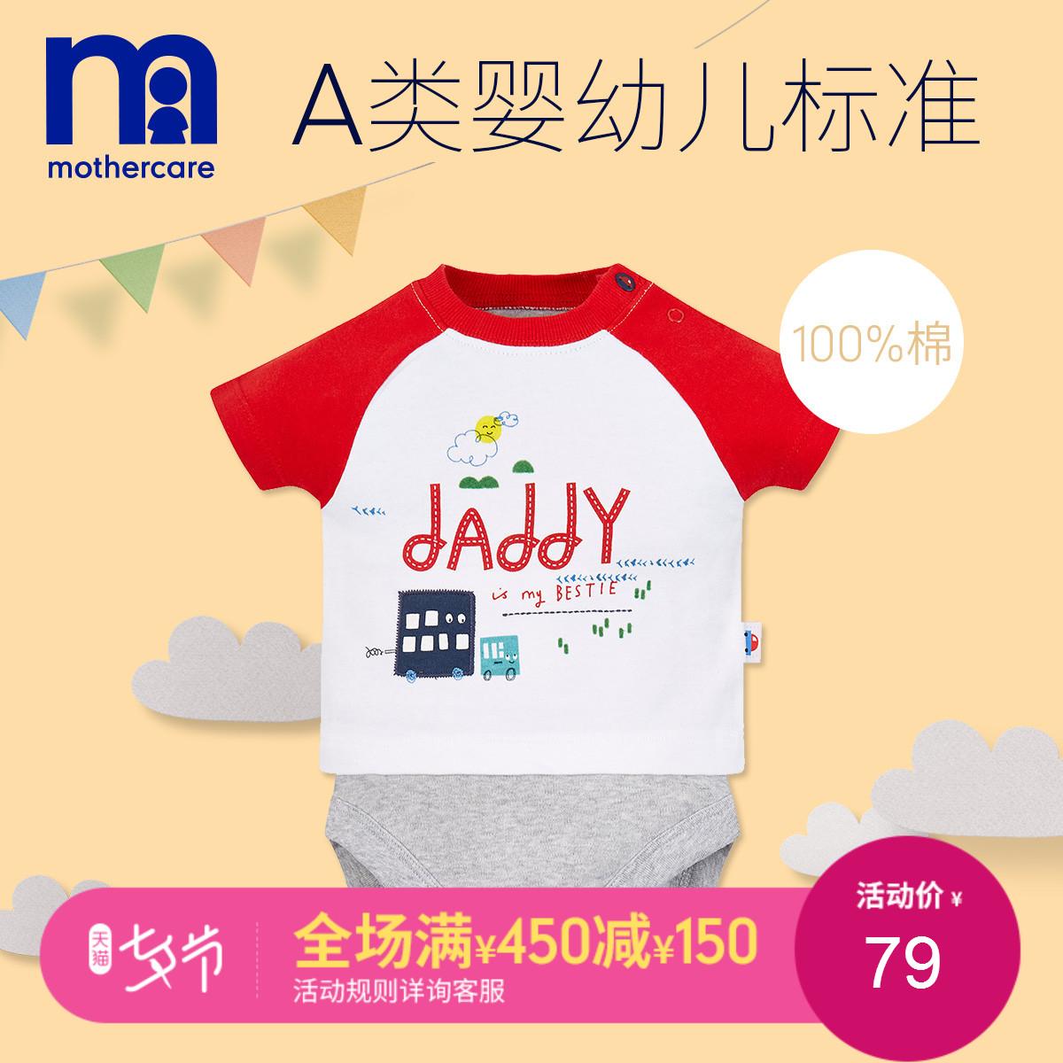 mothercare英国男婴针织连体衣2018春夏短袖新生儿宝宝哈衣